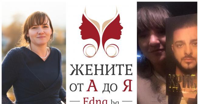 Edna.bg представя Диана Бойчева – буква Д от нашия проект