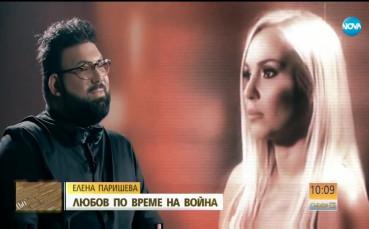 Елена Паришева: Преди Ивелин бе житейската стълбица, след него е смисълът