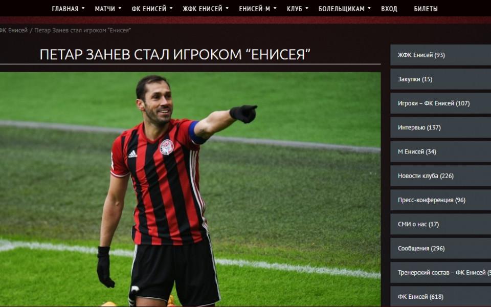 Националът Занев остава в Русия, подсили новак