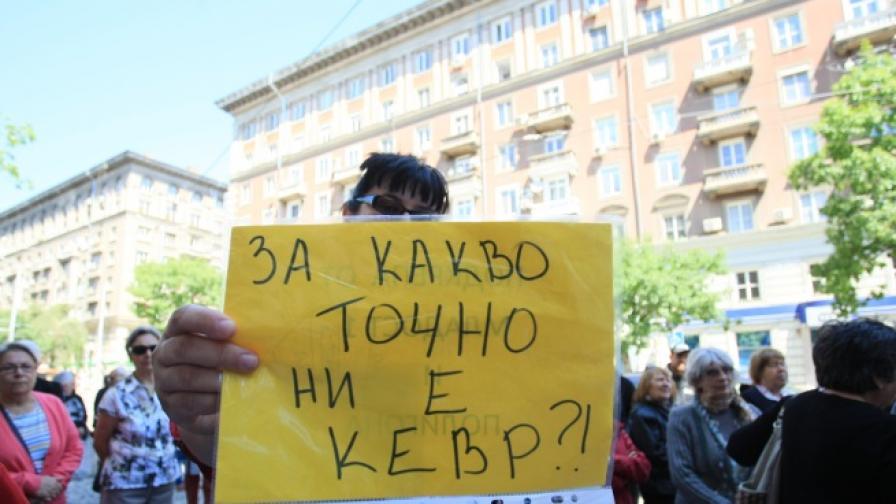 Обявиха новите цени на тока и парното, протест срещу КЕВР