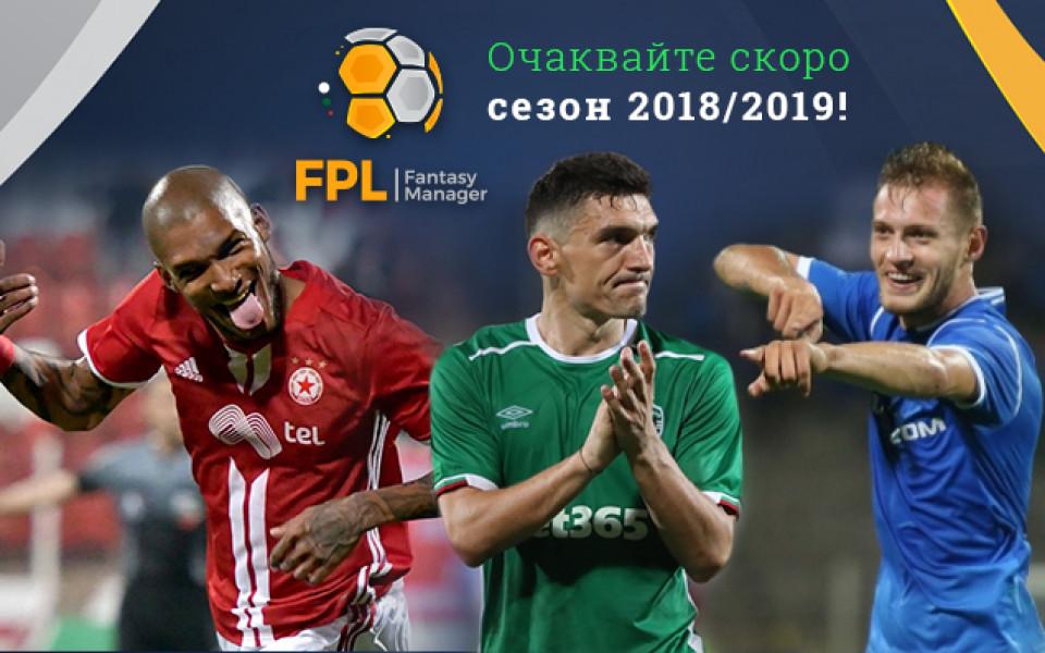Готов ли си за сезон 2018/2019 на FPL Fantasy Manager?