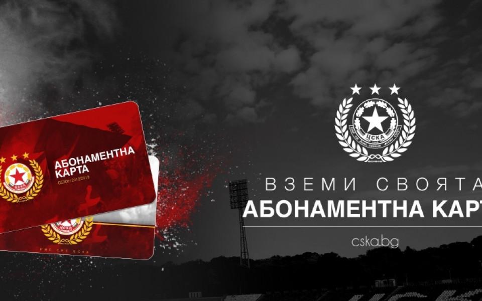 Голям интерес към абонаментните карти на ЦСКА