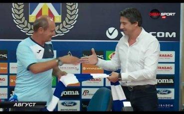 Август 2017: Треньорски смени и европейски страсти