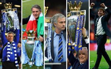 Проклятието да станеш шампион като мениджър във Висшата лига