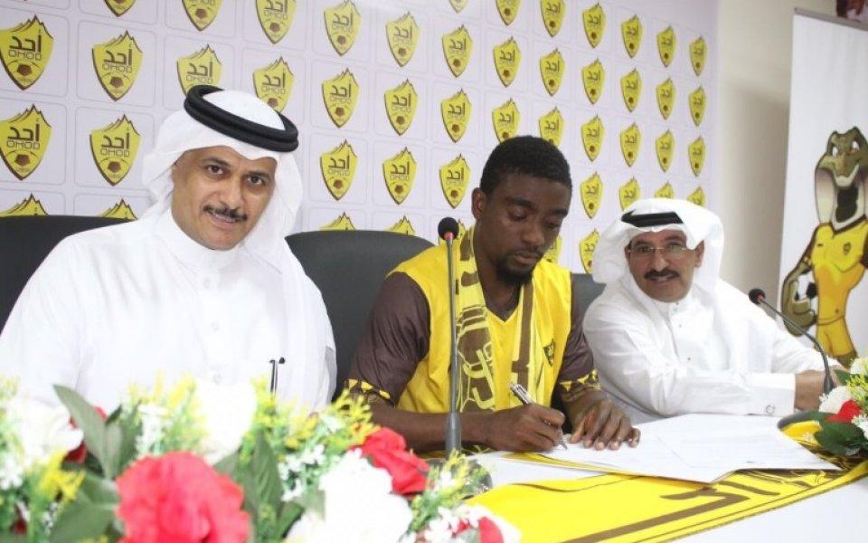 Берое официално продаде играч в Саудитска Арабия