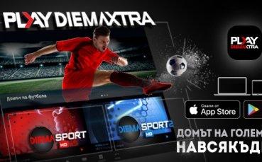Старт на новия сезон в Първа лига по DIEMA XTRA и PLAY DIEMA XTRA