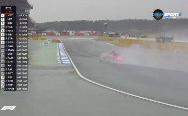 Дъждът съсипа третата тренировка в Германия