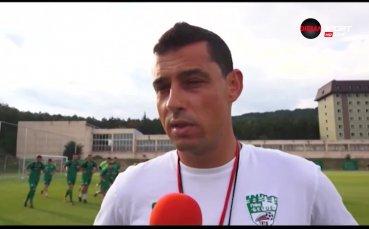 Томаш: Берое върви по пътя от трамплин към гранд