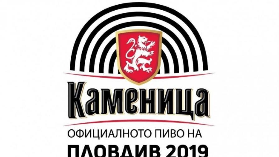 """""""Каменица"""" ще бъде бирата на """"Пловдив – Европейска столица на културата"""""""