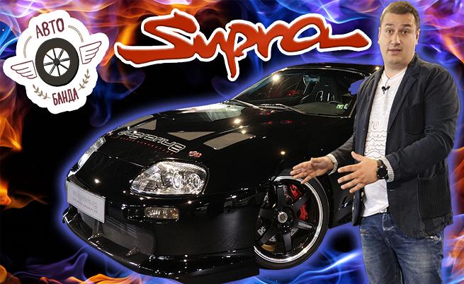 Toyota Supra A80: бързият и яростен самурай (ВИДЕО)