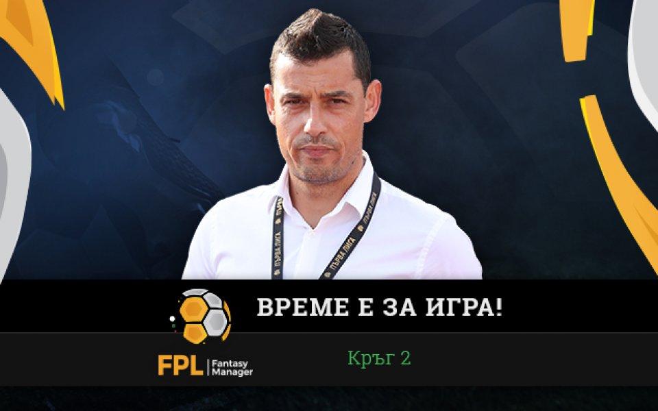FPL Fantasy Manager - Селекция / Кръг 2
