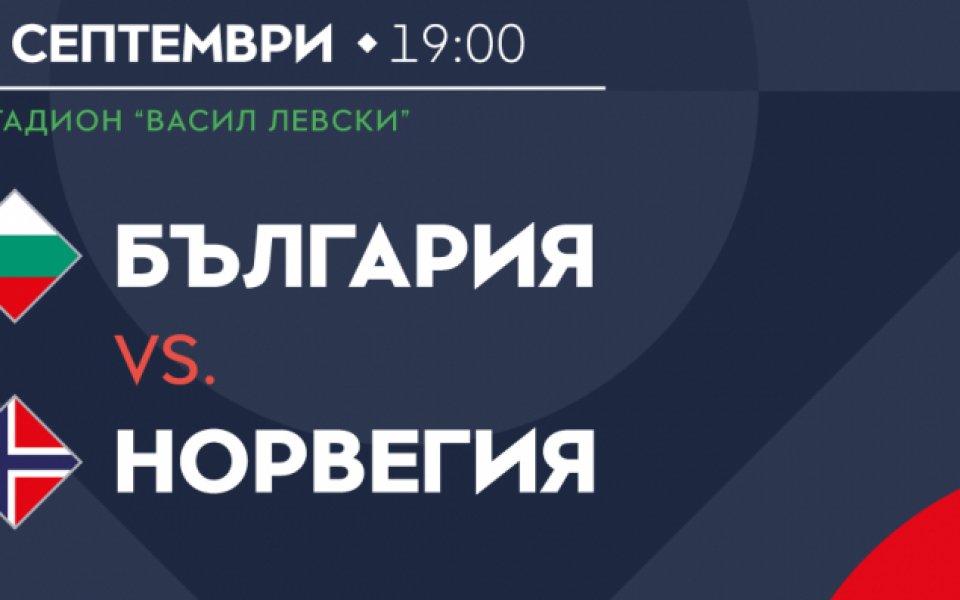 Пускат билетите за България - Норвегия