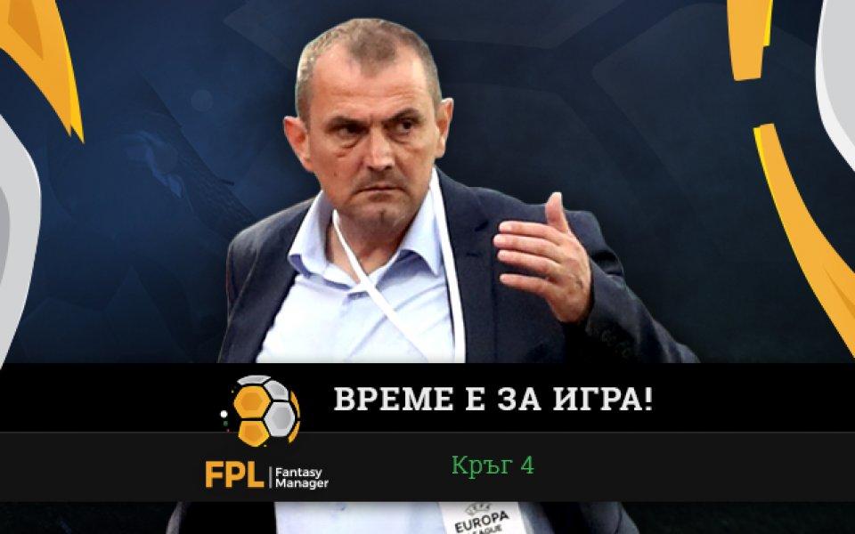 FPL Fantasy Manager - Селекция / Кръг 4