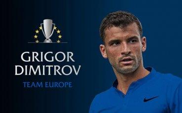 Огромна чест за Гришо, ще играе за Европа в Лейвър Къп
