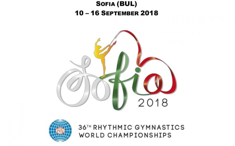 Програма за Световното по художествена гимнастика в София