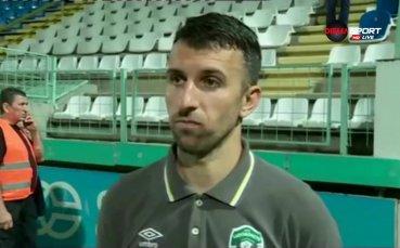 Дяков: Торпедо Кутаиси е съперник като Зрински