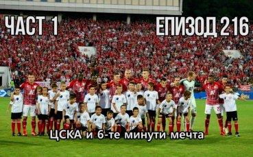 ЦСКА и 6-те минути мечта
