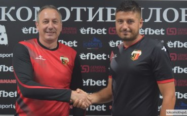 Шампион с Локо Пловдив започва работа в клуба