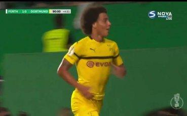 Гол в 95-ата минута спаси Дортмунд в Купата на Германия