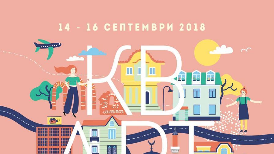 Стрийт арт мастъри променят още един квАРТал в София