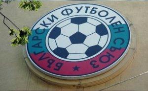 Взеха решение за българския футбол