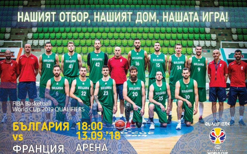 13 ще се готвят за баскет мачовете с Франция и Русия