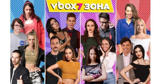 Предпочитаното онлайн място за видео забавление Vbox7.com ще посрещне феновете
