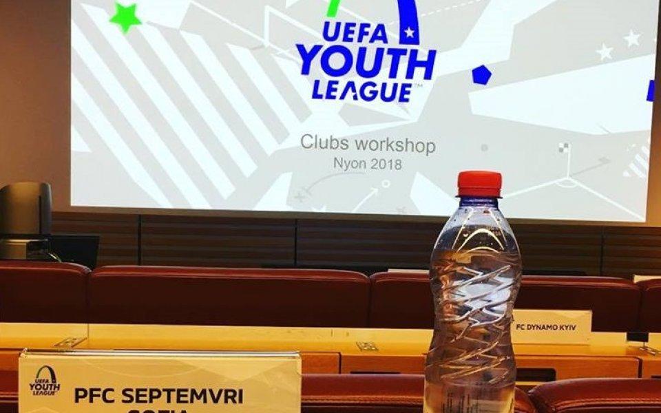 Септември Сф изтегли тежък  жребий за младежката Шампионска лига
