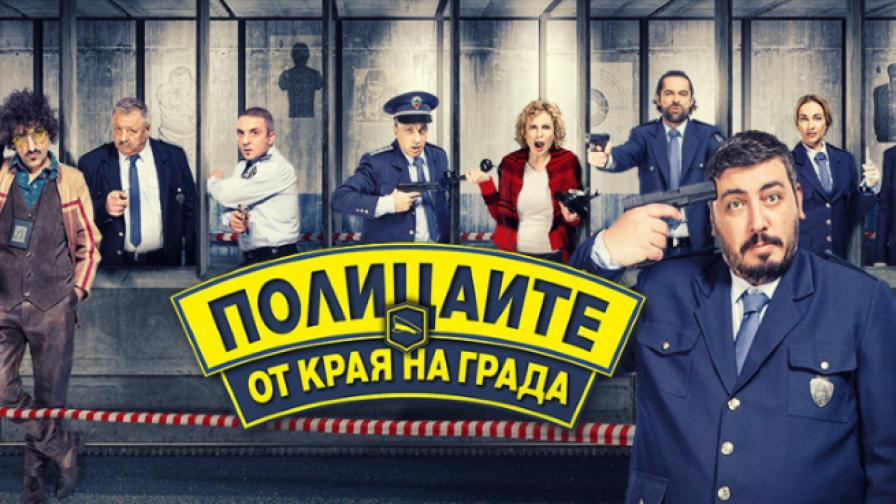 Атрактивни български продукции ни очакват тази есен по NOVA
