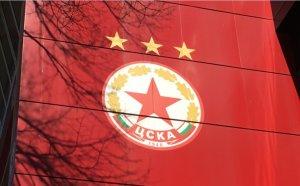 Стана ясно откога официално може да се използва името ЦСКА