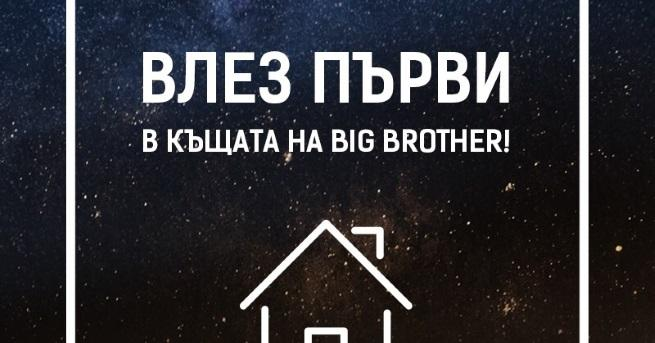 VIP Bother е шоу за човешките взаимоотношения, в което популярни