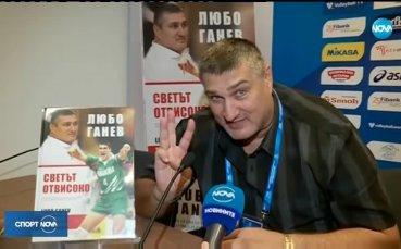Любо Ганев готви сесия за автографи на книгата си пред