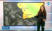 Прогноза за времето (14.09.2018 - централна емисия)