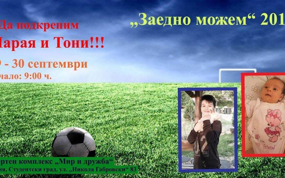 Футбол за Тони и Марая!