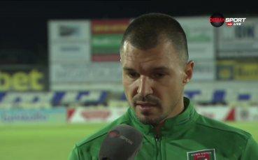Божинов: Аз съм виновникът за загубата ни
