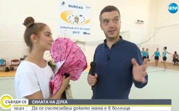 Шампионът със смело сърце: Стефани Кирякова за най-тежкото изпитание