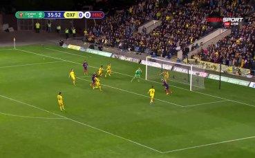 Оксфорд Юнайтед - Манчестър Сити 0:1 /първо полувреме/