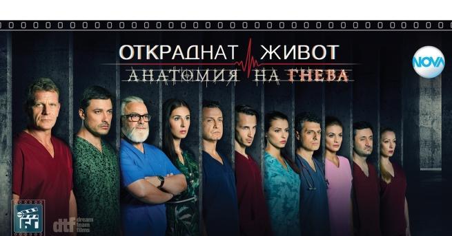Снимка: Нов заслужен успех за български сериал през септември