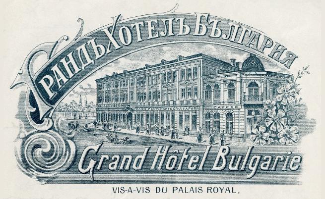 """Хотел """"България"""": виенско очарование и дворцово великолепие"""