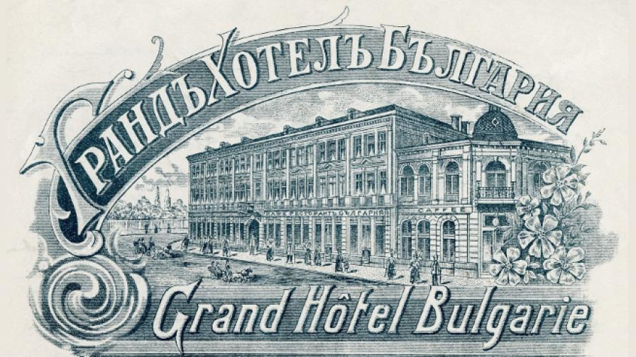 <p>Хотел &ldquo;България&ldquo;: виенско очарование и дворцово великолепие</p>