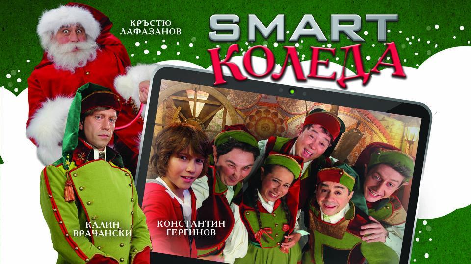 Smart Коледа