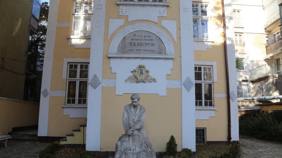 Къщата Пейо Яворов