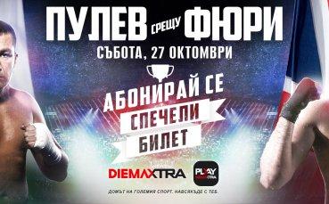 PLAY DIEMA XTRA подарява билети за зрелището Пулев - Фюри