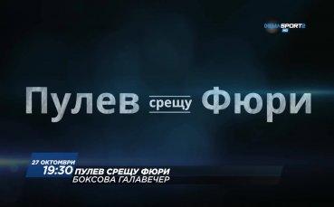 Пулев - Фюри пряко по DIEMA SPORT 2