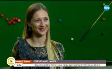 Българка е най-красивата съдийка в световния спорт