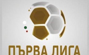 С марка Първа лига: Какво се случи досега в 19-ия кръг?