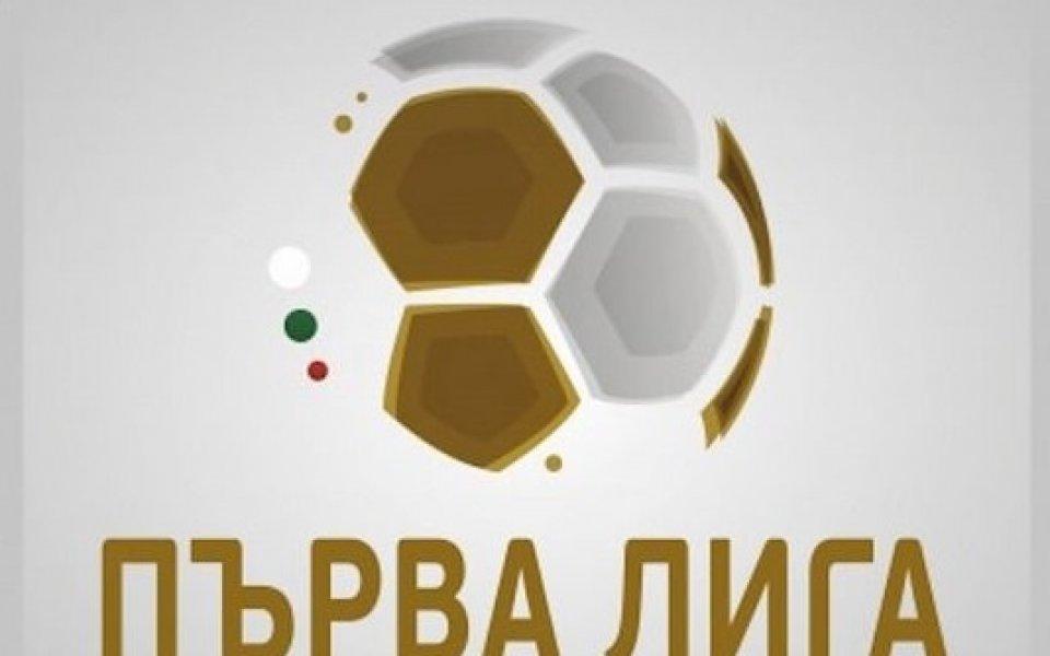 Промяна в програмата на Първа лига заради УЕФА
