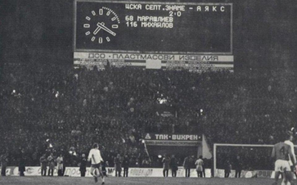Преди 45 години: ЦСКА детронира еврошампиона Аякс