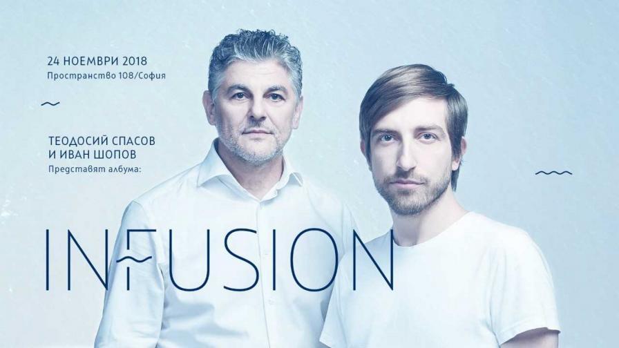 На живо: Теодосий Спасов и Иван Шопов ще изсвирят албума InFusion