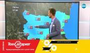 Прогноза за времето (08.11.2018 - централна емисия)